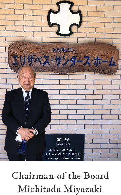 Chairman of the Board   Michitada Miyazaki