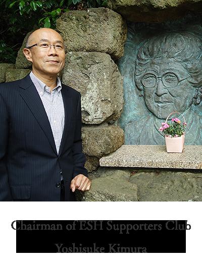Yoshisuke Kimura, Chairman of ESH Supporters Club