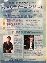 11月24日チャリティーコンサート