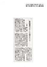 2020年9月19日(土)朝日新聞掲載