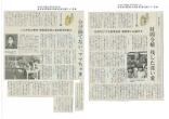 産経新聞【勇気の系譜】(上下)